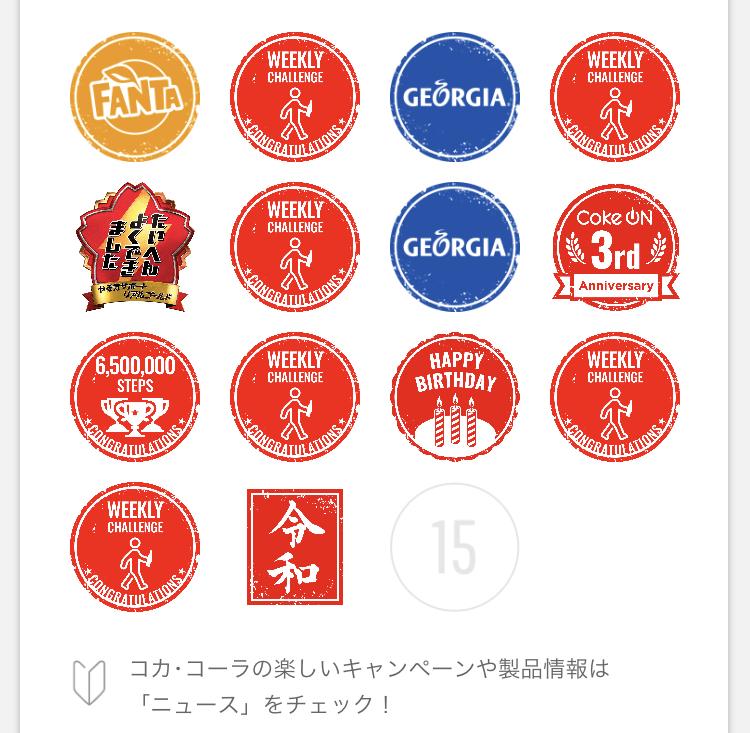 コカコーラアプリ